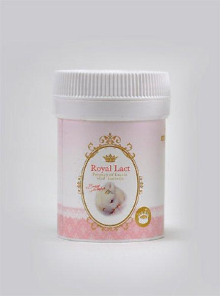 画像1: Royal Lact mini (ロイヤルラクトミニ) (1)
