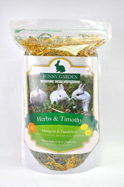 画像1: Herbs & Timothy / Calendula & Dandelion (1)