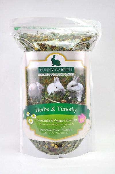 画像1: Herbs & Timothy / Chamomile & Organic Rose Hip